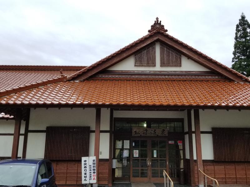 松前温泉休養センター 写真