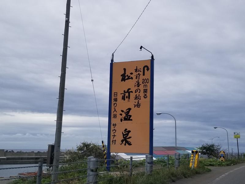 松前温泉休養センター 写真ギャラリー3
