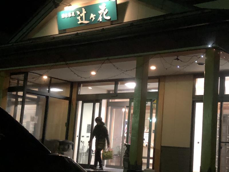 沼木温泉 辻ヶ花 写真ギャラリー1