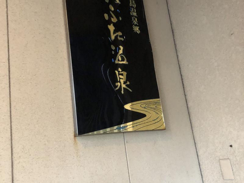 ねぶた温泉 海游 能登の庄 輪島市 写真