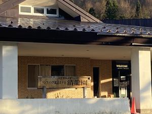 パシフィック温泉ホテル清龍園 写真