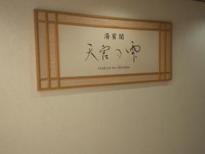 ホテルニューアワジ別亭 湯賓閣 天宮の雫 写真