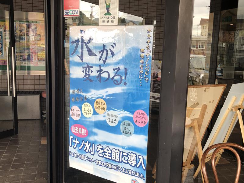 スーパー銭湯テルメ 写真ギャラリー1