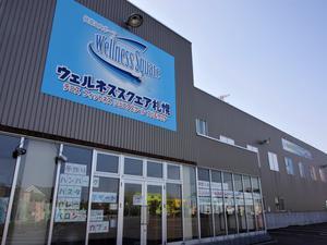 ウェルネススクエア札幌 写真