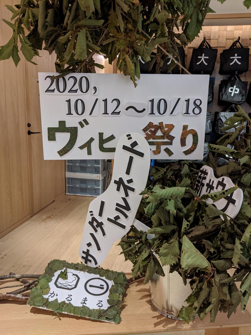 asuka / ɐʞnsɐさんのサウナ&ホテル かるまる 池袋店のサ活写真