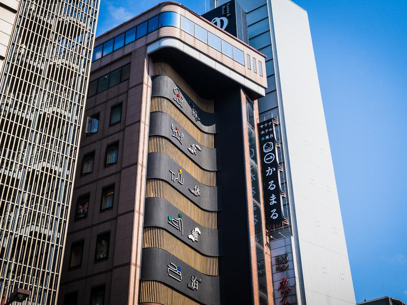 サウナ&ホテル かるまる 池袋店 写真