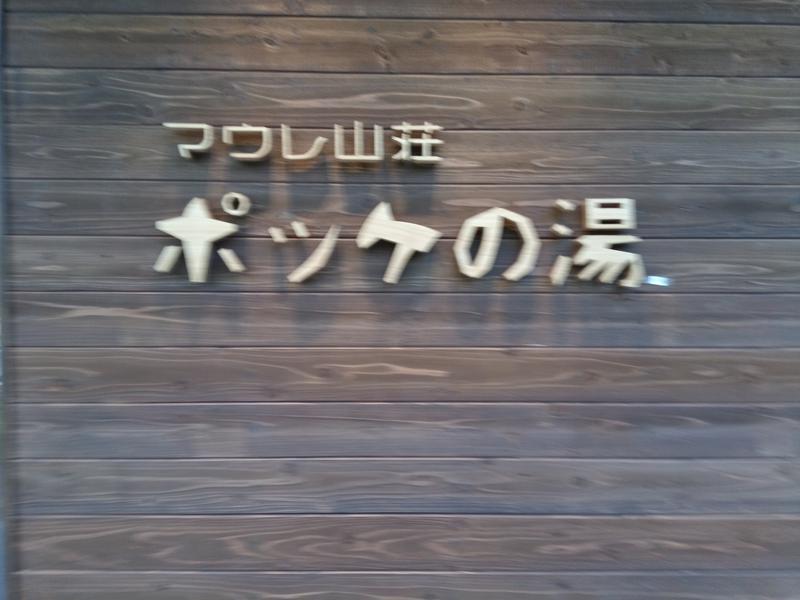 日帰り入浴施設マウレ山荘ポッケの湯 写真