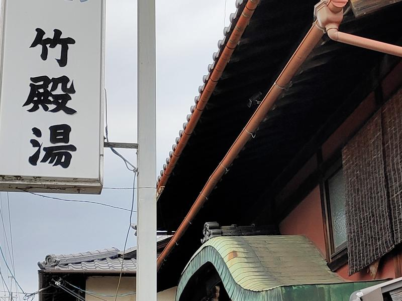 竹殿湯 写真ギャラリー2