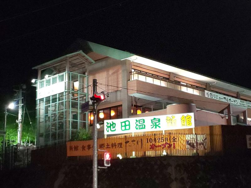 池田温泉 新館 写真