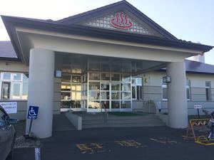 訓子府町役場 温泉保養センター 写真