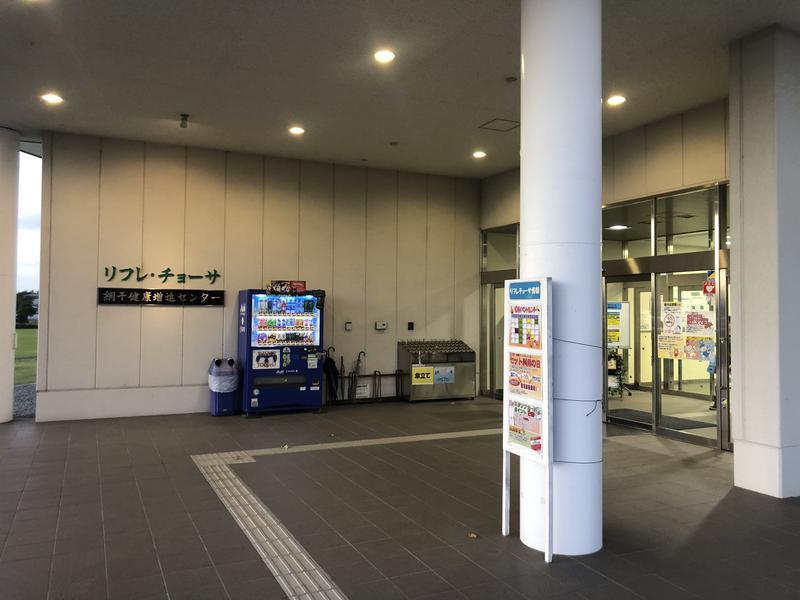 姫路市立 網干健康増進センター リフレチョーサ 写真ギャラリー1