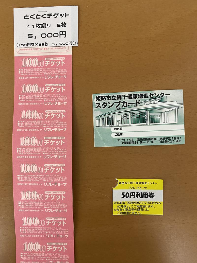 やまピー監督さんの姫路市立 網干健康増進センター リフレチョーサのサ活写真