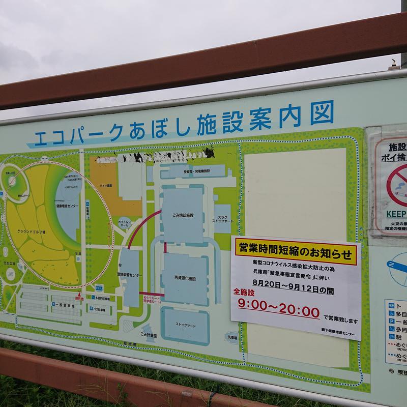 りきあさんの姫路市立 網干健康増進センター リフレチョーサのサ活写真