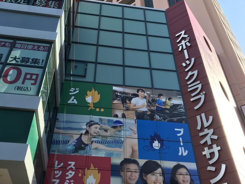 スポーツクラブ ルネサンス 福岡西新24 写真