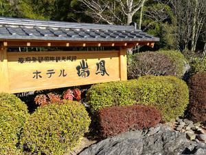仙台秋保温泉 ホテル瑞鳳 写真
