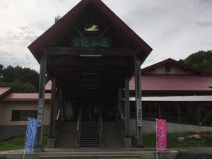 平庭山荘 しらかばの湯 写真