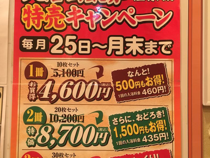 スーパー銭湯極楽湯  名取店 写真ギャラリー3
