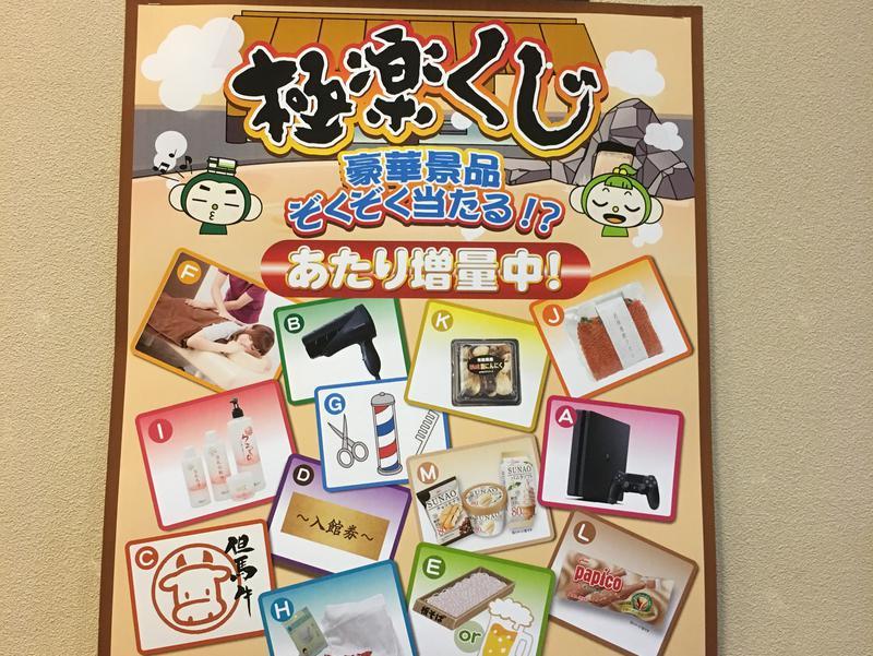 スーパー銭湯極楽湯  名取店 写真ギャラリー2