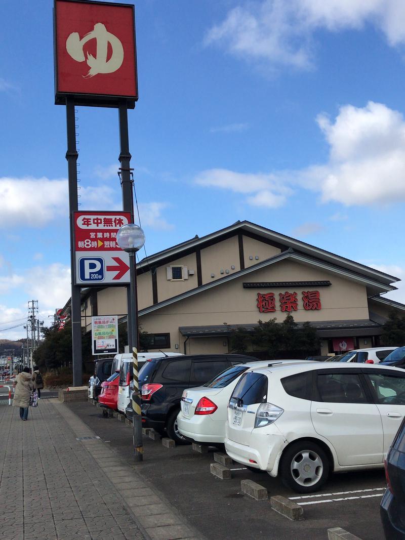 Blue_Skさんのスーパー銭湯極楽湯名取店のサ活写真