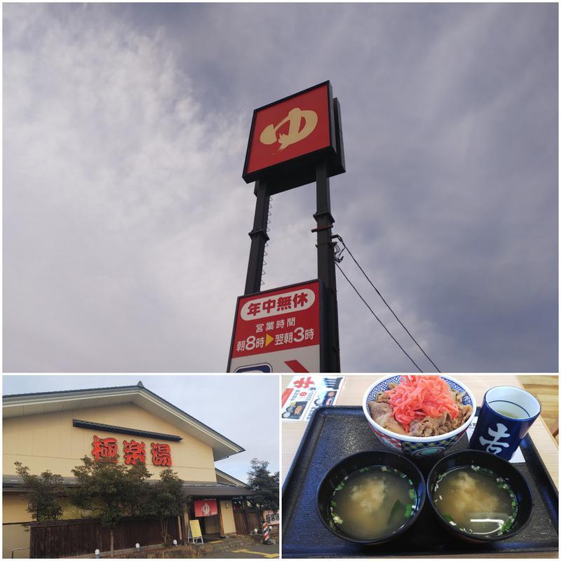 たろさんさんのスーパー銭湯極楽湯  名取店のサ活写真
