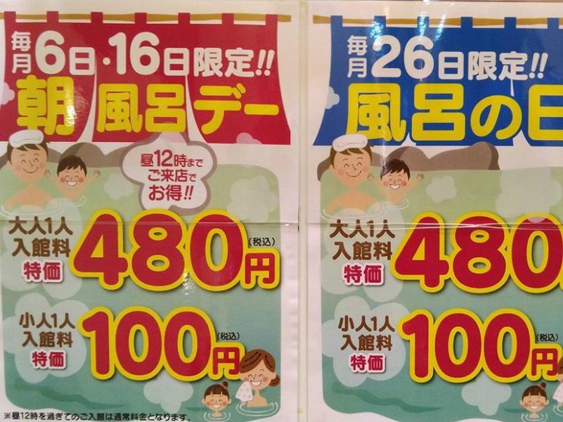 スーパー銭湯極楽湯  名取店 写真ギャラリー6