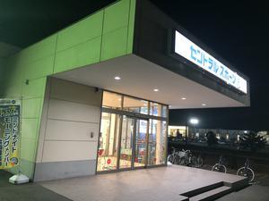 セントラルフィットネスクラブ 恵み野 / セントラルスポーツ(株) 写真