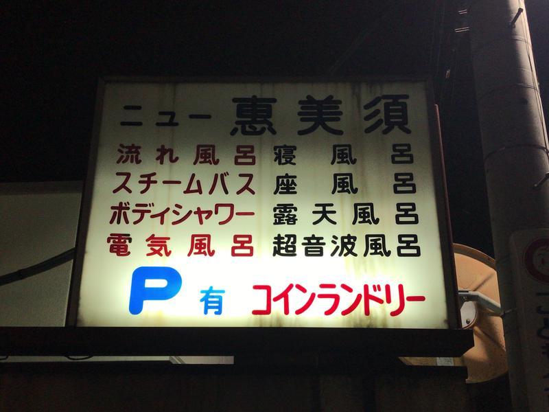 ニュー恵美須 写真