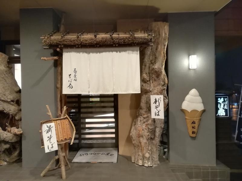 和風旅館扇松園 写真ギャラリー2