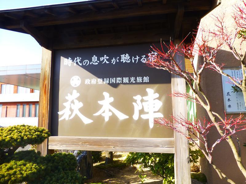 萩本陣 湯の丸 写真