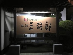 旅館三治郎 写真