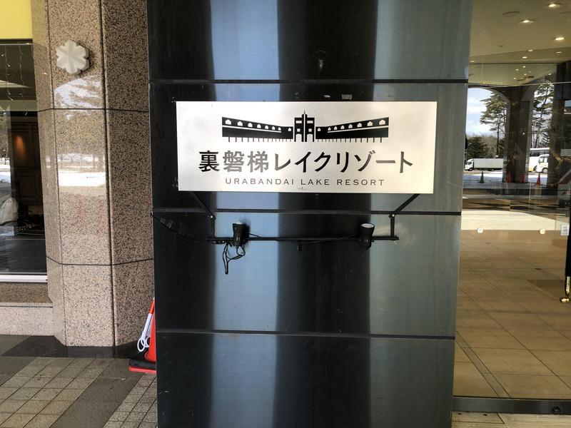 裏磐梯レイクリゾート 五色の森 ホテル看板