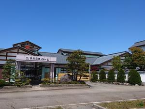 桂の関温泉 ゆーむ 写真