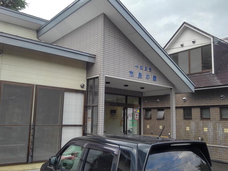 十和田市 市民の家 写真
