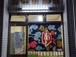 蒲田新温泉 写真