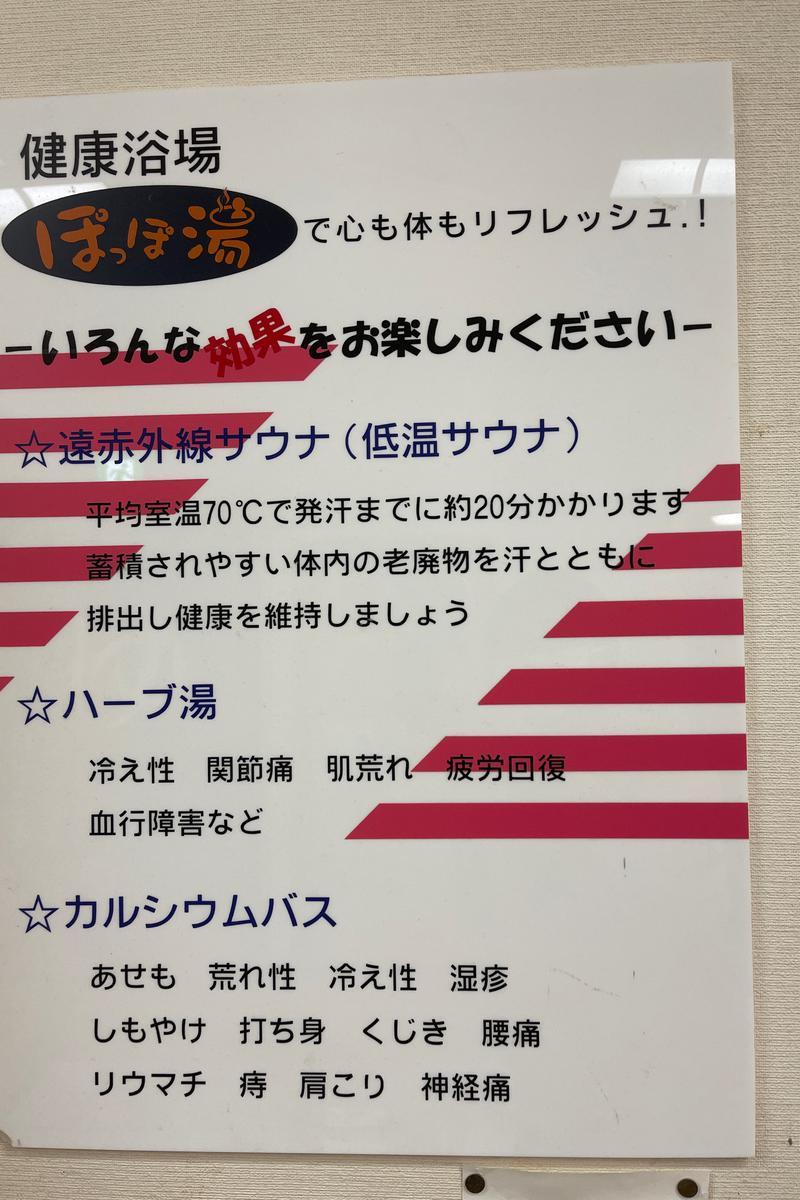 山田Xさんのぽっぽ湯のサ活写真