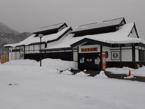 道の駅いかりがせき 津軽関の庄 関の庄温泉 写真