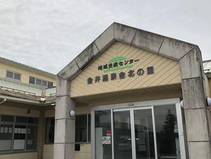 金井温泉 金北の里 写真