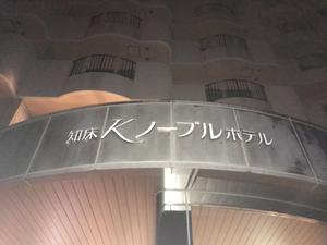 知床ノーブルホテル 写真