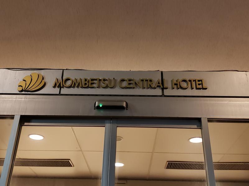 紋別セントラルホテル 写真ギャラリー2