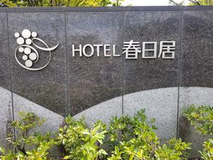 ホテル春日居 写真
