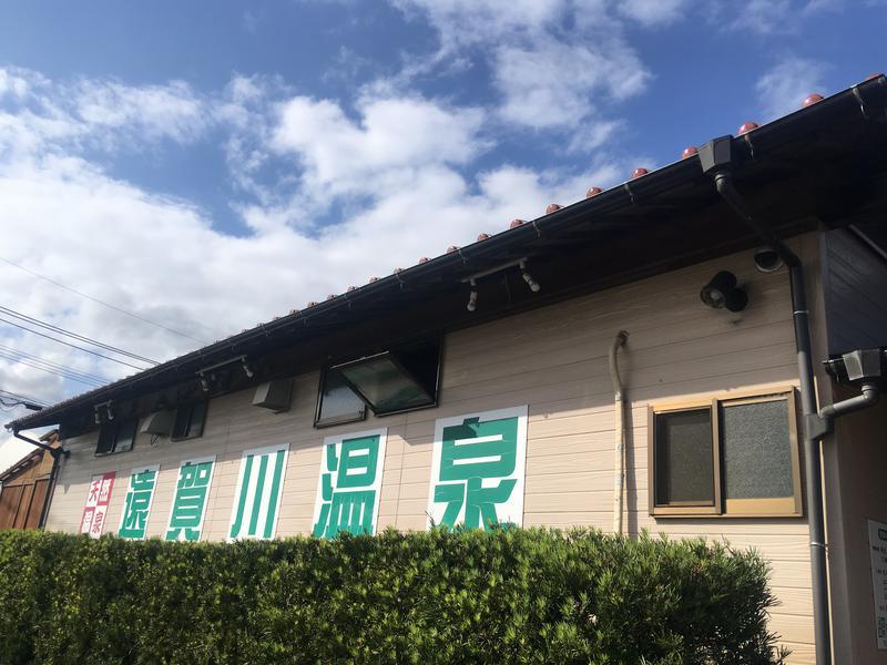 遠賀川温泉 写真