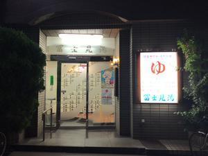 第二富士見湯 写真