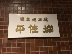 平佐城温泉 写真
