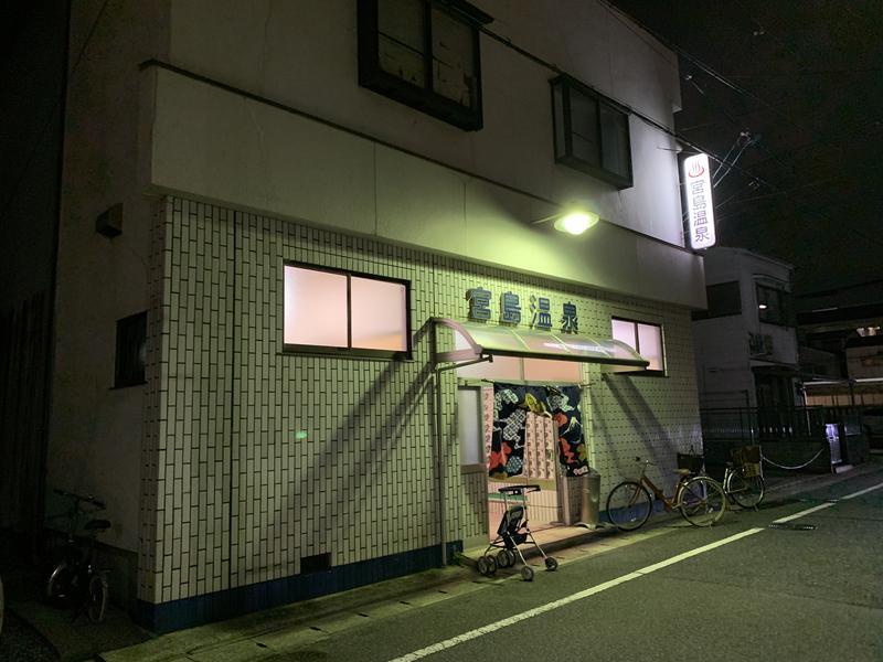 宮島温泉 写真