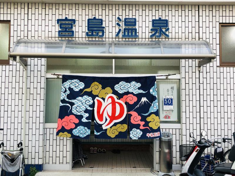 宮島温泉 写真ギャラリー1