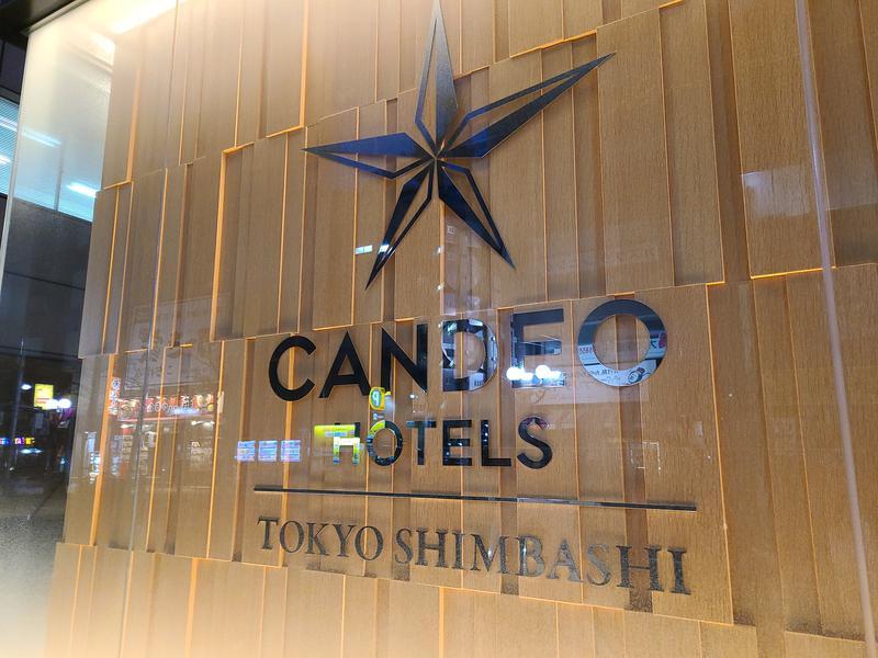カンデオホテルズ 東京新橋 写真ギャラリー2