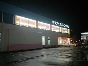 ホリデイスポーツクラブ 長岡 写真
