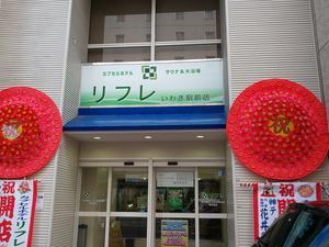 カプセルホテル サウナ&大浴場 リフレ いわき駅前店 写真