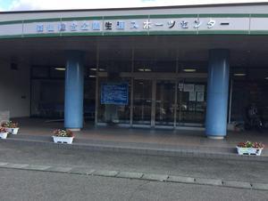 金ケ崎町森山総合公園 生涯スポーツセンター 写真