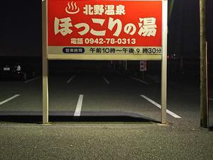 北野温泉 ほっこりの湯 写真